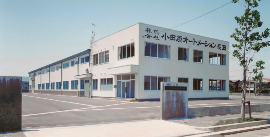 株式会社小田原オートメーション長岡